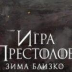 Игра престолов; Зима близко — играем онлайн